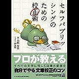 徹底的に排気セッティングできるAmazon Kindle スタート→活用 完全ガイド (できるシリーズ)
