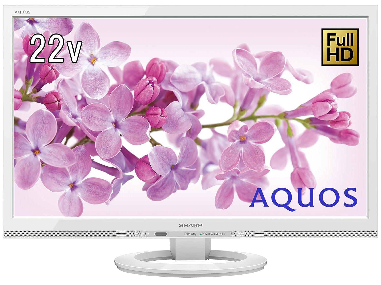 シャープ 22V型 液晶 テレビ AQUOS LC-22K45-W フルハイビジョン 外付HDD対応(裏番組録画) ホワイト 2017年モデル  ホワイト B071Y22H33