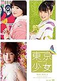 東京少女DVD BOX4