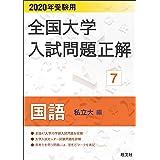 2020年受験用 全国大学入試問題正解 7 国語(私立大編)
