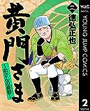 黄門さま~助さんの憂鬱~ 2 (ヤングジャンプコミックスDIGITAL)