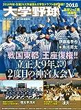 大学野球 2018秋季リーグ戦決算号 2018年 12/16 号 (週刊ベースボール増刊)