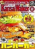 KansaiWalker特別編集 関西 本当にうまいハンバーガー ウォーカームック