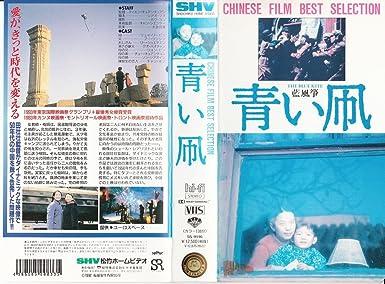 Amazon.co.jp: 青い凧 [VHS]: 呂麗萍, 田壮壮, 呂麗萍: ビデオ