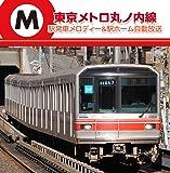 東京メトロ 丸の内線 駅発車メロディー&駅ホーム自動放送