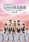 FORESTA 日本の歌名曲選 第六章~BS日本・こころの歌より~ [DVD]