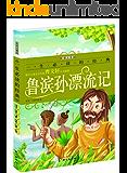 一生必读的经典鲁滨孙漂流记(彩图注音版)
