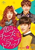 [DVD]恋はチーズ・イン・ザ・トラップ DVD-SET2