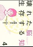 壊れた脳 生存する知(4) (BE・LOVEコミックス)
