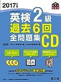 2017年度版 英検2級 過去6回全問題集CD (旺文社英検書)