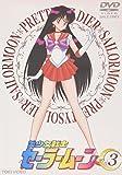 美少女戦士セーラームーン Vol.3 [DVD]