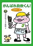 がんばれ自炊くん! ビギナー編 (角川文庫)