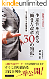 現場で生まれた 生産性を高める「働き方改革30の知恵」: すぐに使える実践事例集