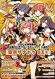 月刊ファルコムマガジン vol.67 (ファルコムBOOKS)