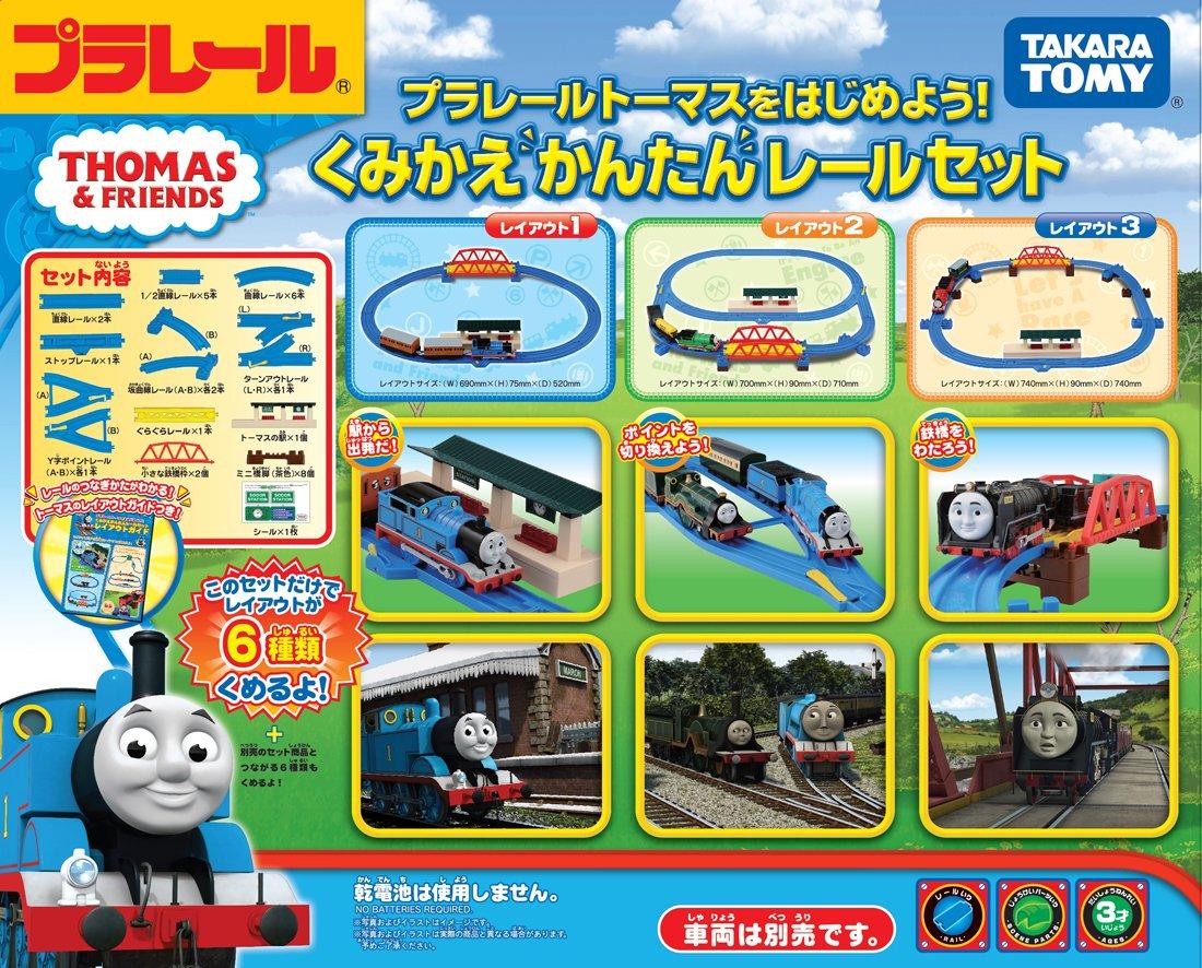 Let's Begin! Plarail Thomas Easy Recombinant Rail Set