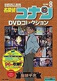 名探偵コナンDVDコレクション: バイウイークリーブック (8) (C&L MOOK バイウィークリーブック)