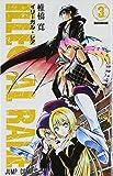 ILLEGAL RARE 3 (ジャンプコミックス)