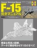 F-15 完全マニュアル (Owners' Workshop Manual)
