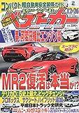 ベストカー 2018年 12/26 号 [雑誌]
