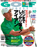 ゴルフダイジェスト 2017年 10月号 [雑誌]