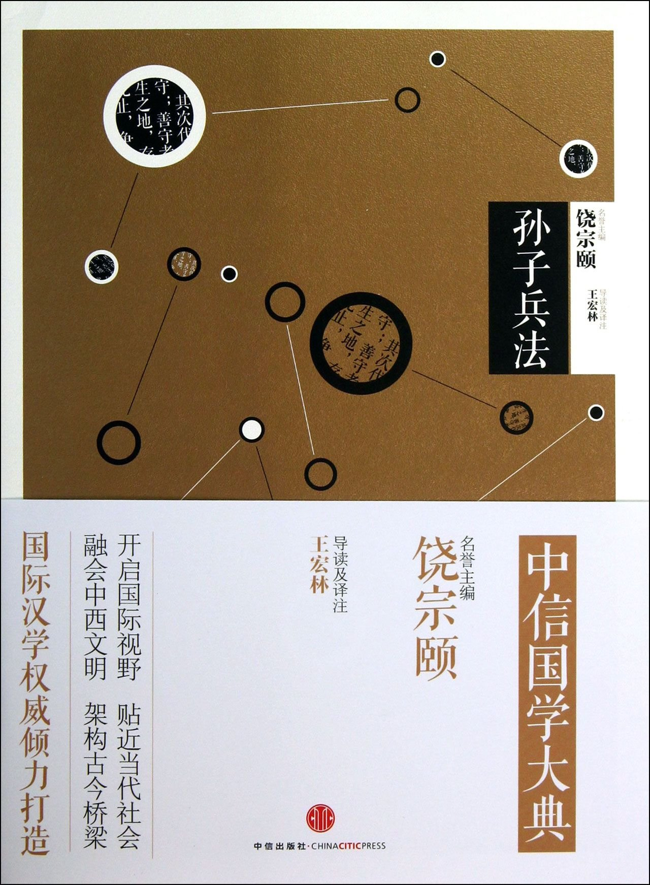 Download CITIC Sinology ceremony : The Art of War(Chinese Edition) PDF
