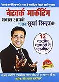 Network marketing Sawal Aapke jawab Surya Sinha Ke