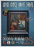 芸術新潮 2019年 12 月号 特別付録:芸新手帳2020
