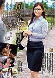 憧れの女上司と 並木塔子/MOND-175/タカラ映像/ [DVD]