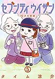 セブンティウイザン 5巻(完) (バンチコミックス)