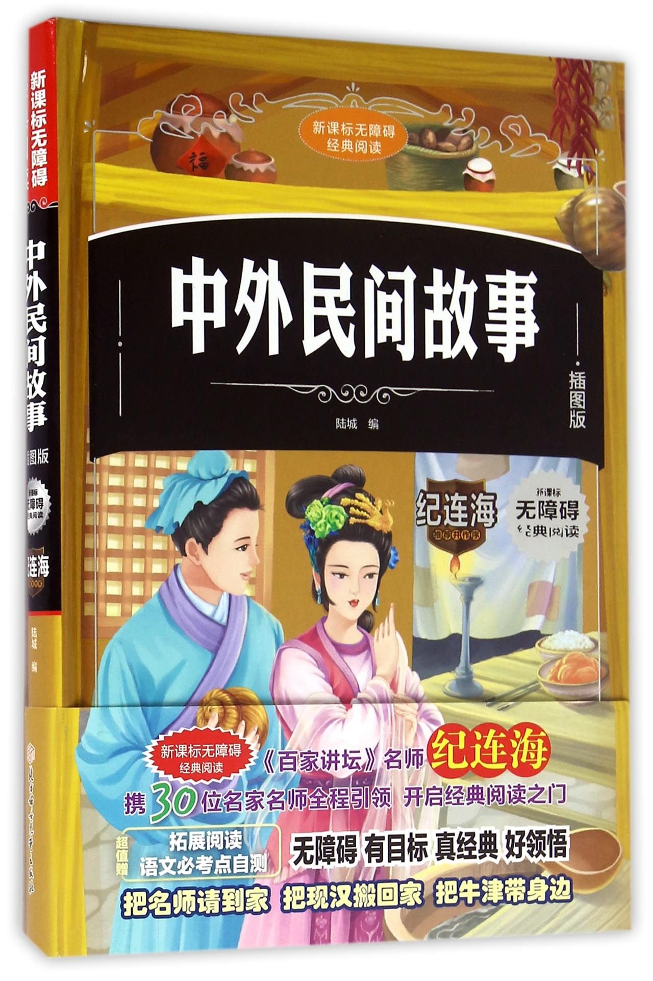 Chinese and Foreign Folk Tales (Chinese Edition) pdf epub