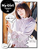 "My Girl vol.26 ""VOICE ACTRESS EDITION"" (カドカワエンタメムック)"