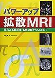 パワーアップ拡散MRI: 臨床と基礎原理:拡散現象からQSIまで