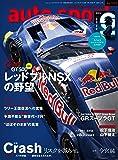 auto sport - オートスポーツ - 2020年 1/31号 No.1523