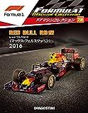 F1マシンコレクション 72号 [分冊百科] (モデル付)