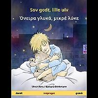 Sov godt, lille ulv – Όνειρα γλυκά, μικρέ λύκε (dansk – græsk): Tosproget børnebog (Sefa billedbøger på   sprog) (Danish Edition)