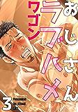 おじさんラブハメワゴン【短編】3