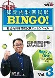 長門流 認定内科医試験BINGO! 総合内科専門医試験エッセンシャル Vol.3/ケアネットDVD