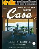 Casa BRUTUS(カーサ ブルータス) 2020年 1月号 [ライフスタイルホテル2020] [雑誌]