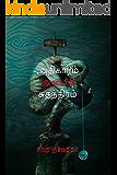 அதிகாரம் அமைதி சுதந்திரம்/ adhigaram amaithi suthandhiram (Tamil Edition)