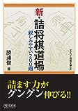 新・詰将棋道場 (マイナビ将棋文庫SP)