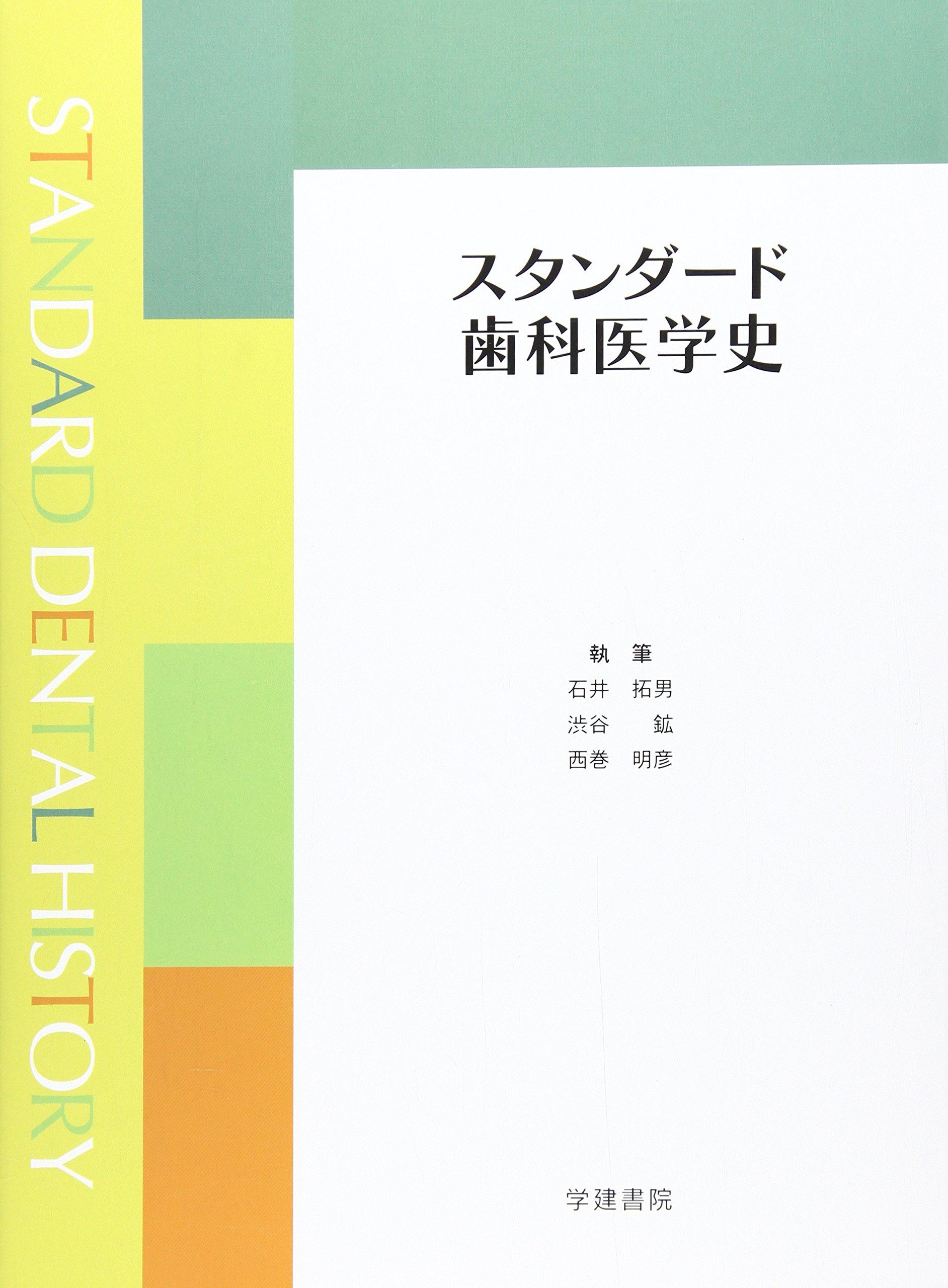 スタンダード歯科医学史 | 石井 ...