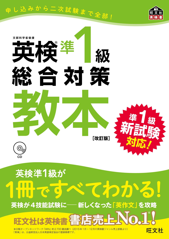CD付】英検準1級総合対策教本 改...