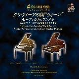 """浜松市楽器博物館 コレクションシリーズ54:クラヴィーアの国 """"ウィーン""""~2台のワルターピアノによる師弟の夢の饗宴 モーツァルト&フンメル~"""