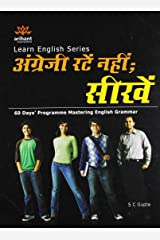 Learn English Series Angreji Ratein Nahi ; Seekhin 60 Days' Programme Mastering English Grammar Paperback