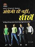 Learn English Series Angreji Ratein Nahi ; Seekhin 60 Days' Programme Mastering English Grammar