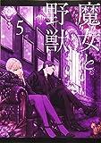 魔女と野獣(5) (ヤンマガKCスペシャル)