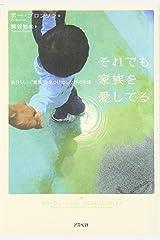 Soredemo kazoku o aishiteru : Jibunrashii kazoku o mitsukedashita 19 no monogatari