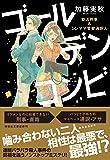ゴールデンコンビ 婚活刑事&シンママ警察通訳人 (祥伝社文庫)