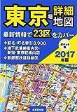 ポケット版 東京超詳細地図 2017年版