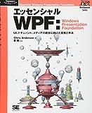 エッセンシャルWPF:Windows Presentation Foundation (Programmer's SELECTION)